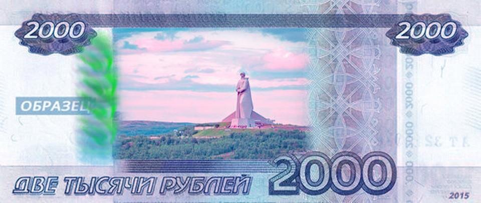 Такой увидел будущую банкноту петербуржец Андрей Иванов. фото: www.change.org