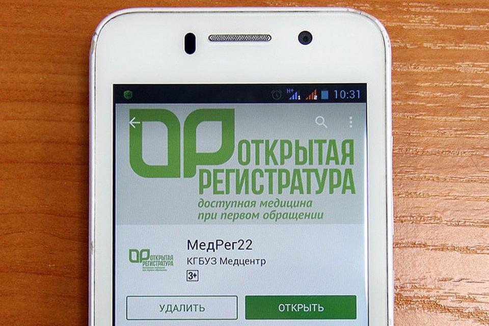 скачать приложение к врачу - фото 4