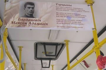 В Гомеле и Рогачеве запустили «поэтические автобусы»