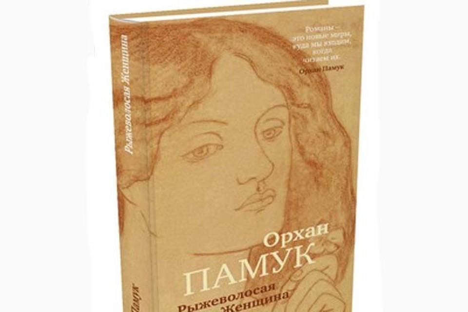 В романе «Рыжеволосая женщина» есть удивительное ощущение свежести и юношеского румянца на щеках