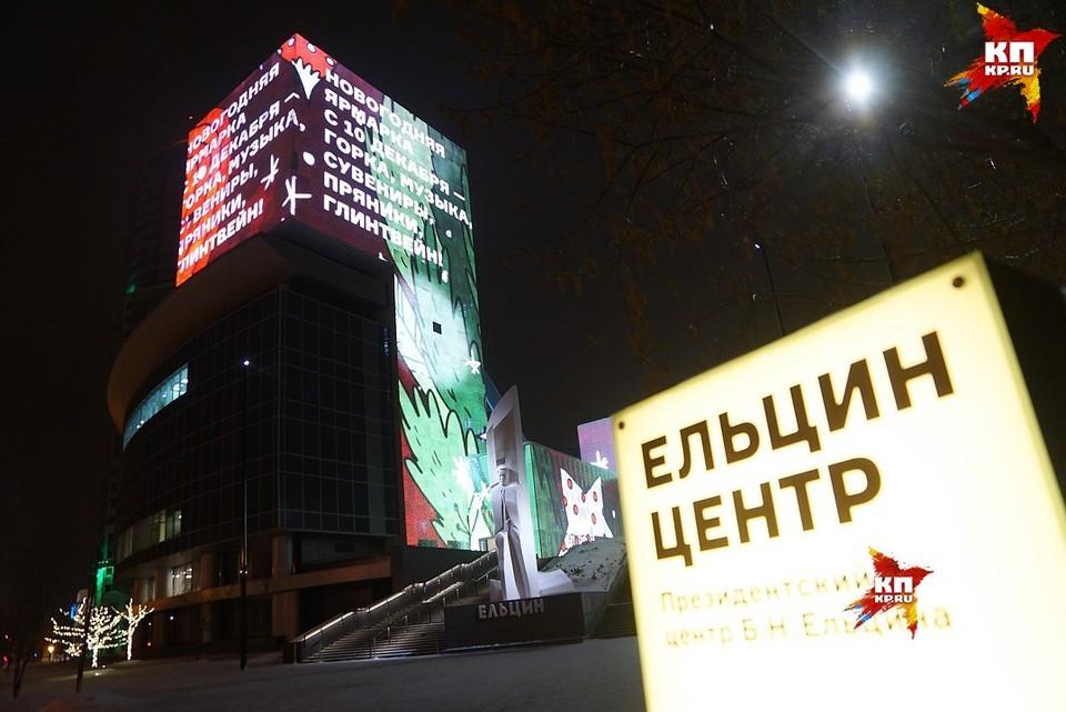 Ельцин-центр - одна из самых ярких и неоднозначных площадок Екатеринбурга