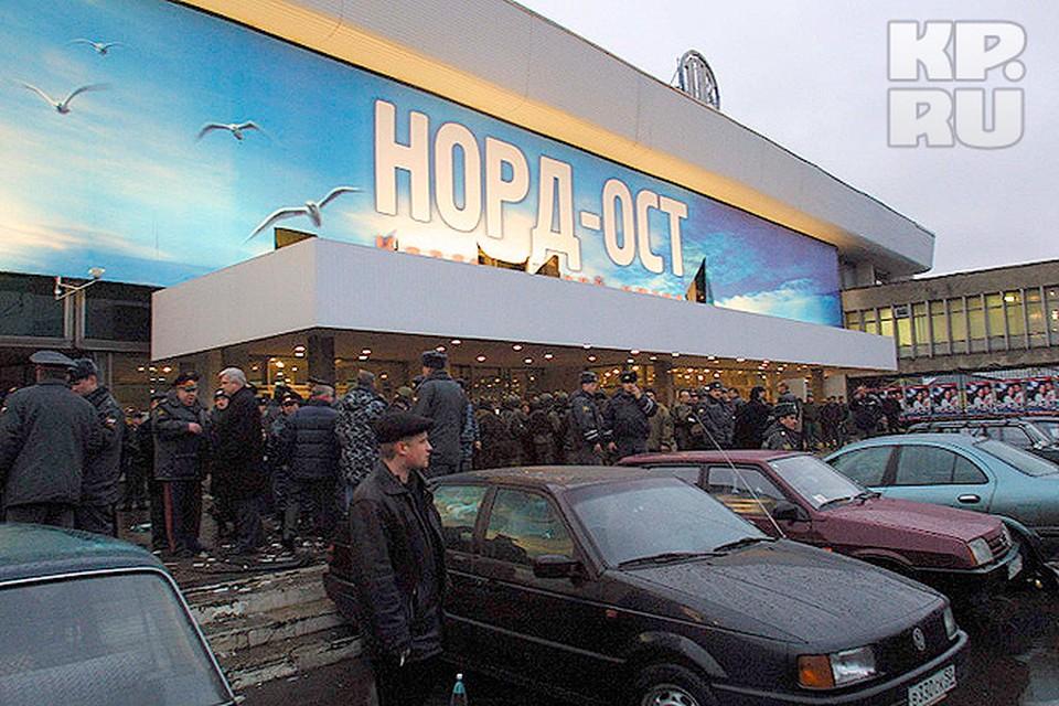 Театральный центр на Дубровке. После штурма 26 октября 2002 г.