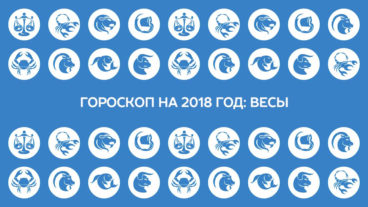 Интересный гороскоп для Близнецов на январь 2018-го года