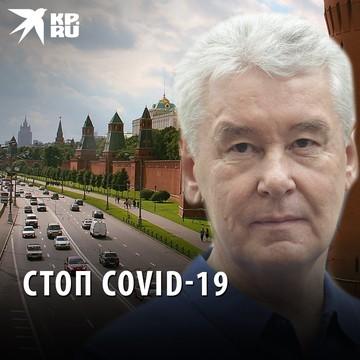Стоп COVID-19