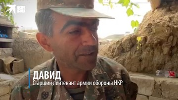 Комментарий старшего лейтенанта армии обороны Нагорно-Карабахской Республики