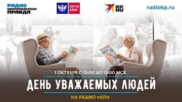 Радиомарафон «День уважаемых людей»