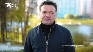 Губернатор Подмосковья Андрей Воробьёв сообщил о новых мерах против ковида