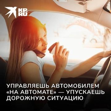 Автоматизм может сыграть с водителем злую шутку, считает психолог