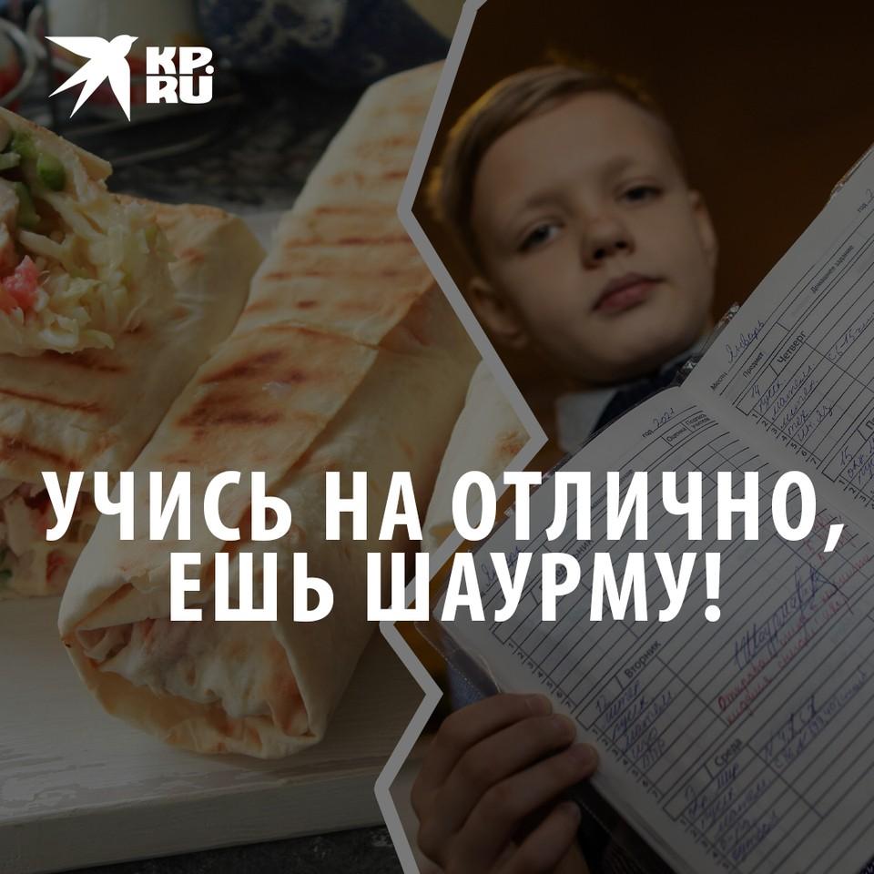 Учись на отлично, ешь шаурму!