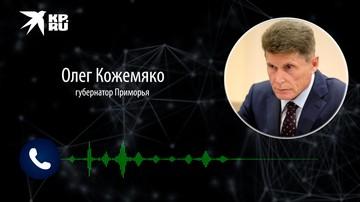 Олег Кожемяко, губернатор Приморья - об акциях протеста: «Несколько скорых простояли во Владивостоке в пробках более двух часов - с больными, которых нужно было срочно доставить в больницу».