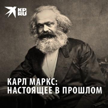 Карл Маркс: настоящее в прошлом