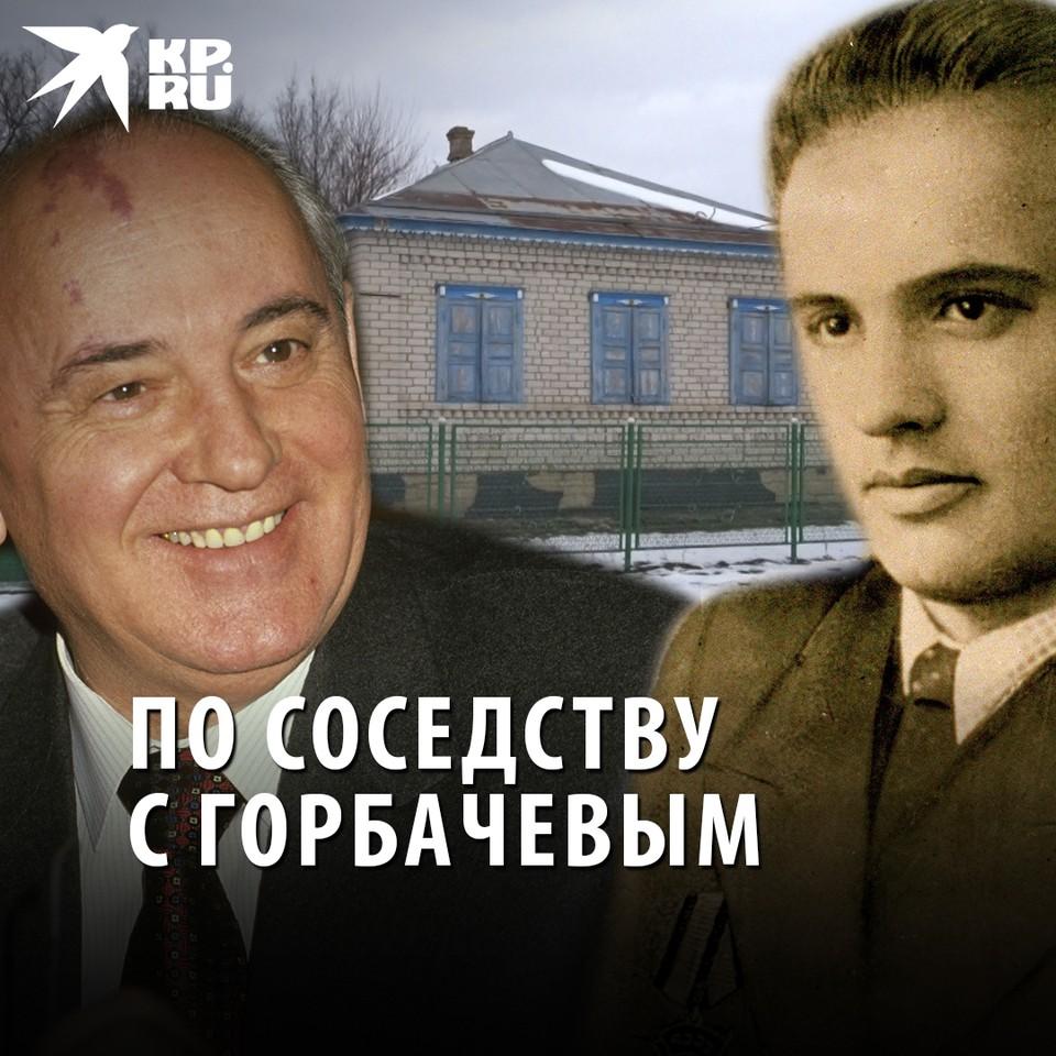 По соседству с Горбачевым