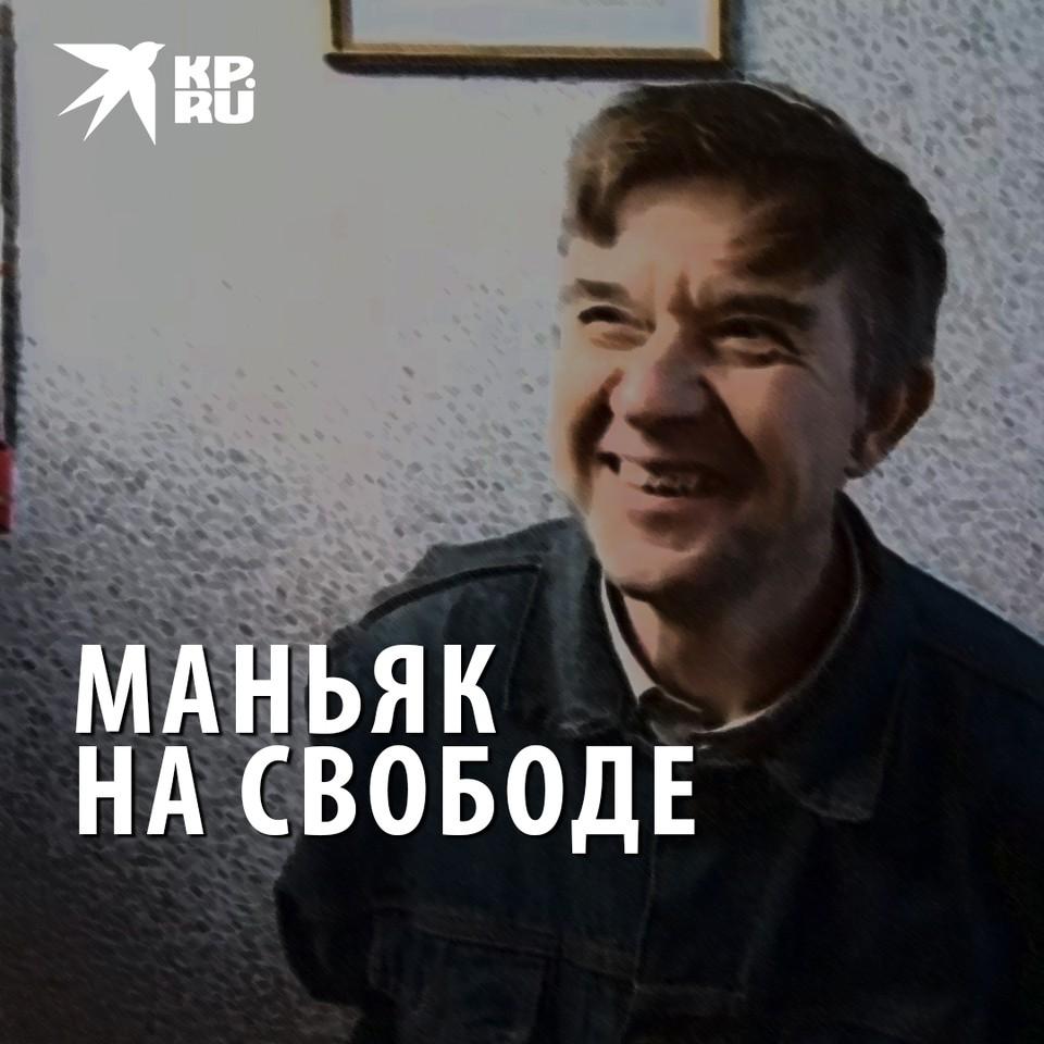 Скопинский маньяк вышел на свободу