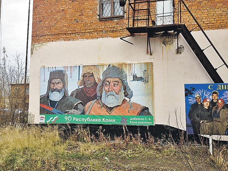 Эта шахта в городе Инта стала одной из причин ареста всего руководства Коми.