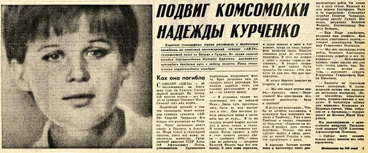 «Комсомольская правда» подробно рассказывала о ЧП.