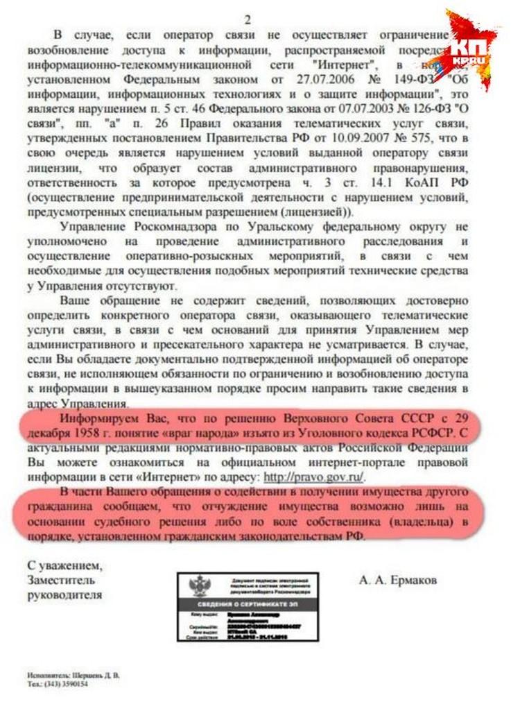 """...и объяснил, что понятия """"враг народа"""" уже не существует. Фото: пресс-служба Роскомсвободы."""