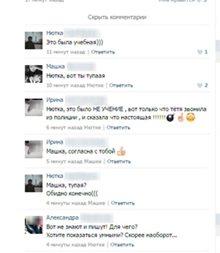 Школьники в соцсетях обсуждают слухи о ЧП