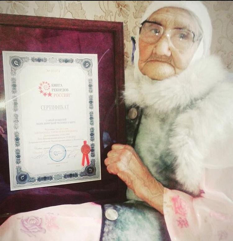 Танзиля Бисембеева - самый пожилой ныне живущий человек в мире, зарегистрированный в Книге рекордов России. Фото: knigarekordovrossii.ru