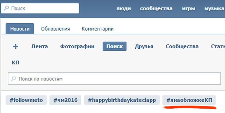 Хэштег «ЯнаобложкеКП» вошел в топ «ВКонтакте».