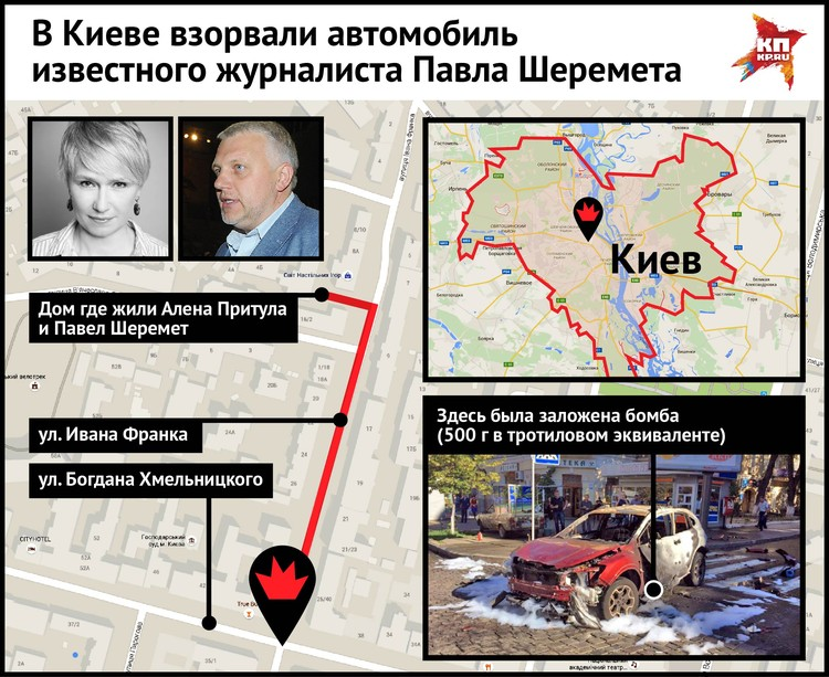 Место покушения на журналиста Павла Шеремета.
