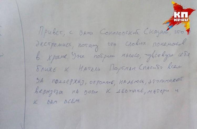 Письмо Руслана Соколовского из СИЗО. Фото: Дмитрий Калинин