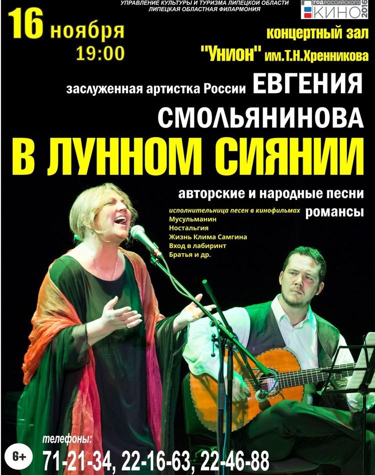 Липчан приглашают на концерт «В лунном сиянии»