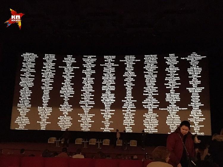 Фильм заканчивается кадрами с именами людей, что собрали деньги на народный фильм