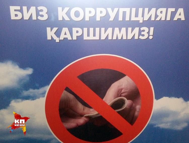 В Узбекистане как и в России хотят бороться с коррупцией. ФОТО Александр ЛУКЬЯНОВ