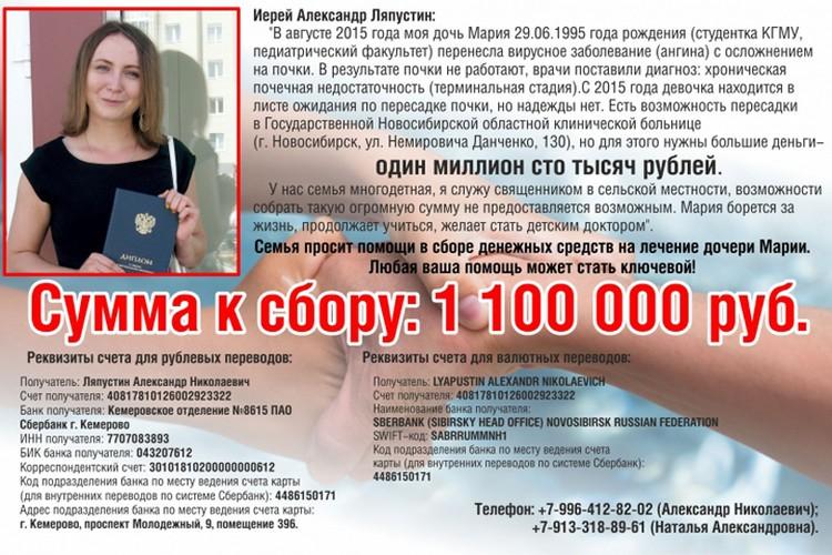 Дочке клирика Искитимской епархии нужно более миллиона рублей на лечение.