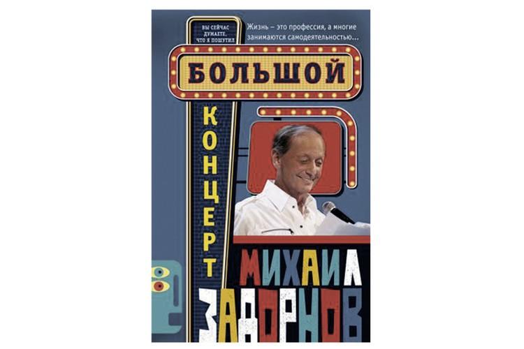Книга Михаила Задорнова «Большой концерт»