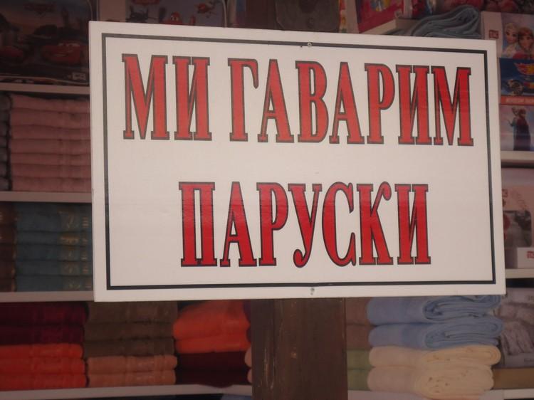 Для ценного покупателя и язык выучить не жаль.