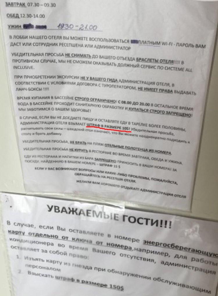 Российских туристов в отеле штрафуют за недоеденную еду