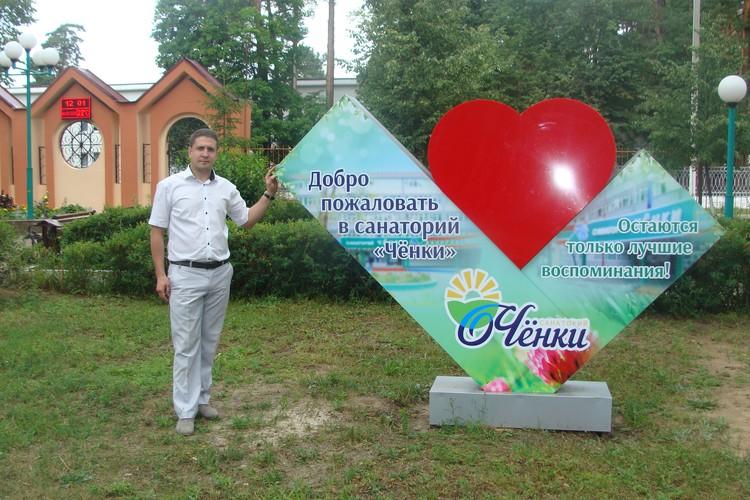 Директор санатория «Чёнки» Олег Кириков.