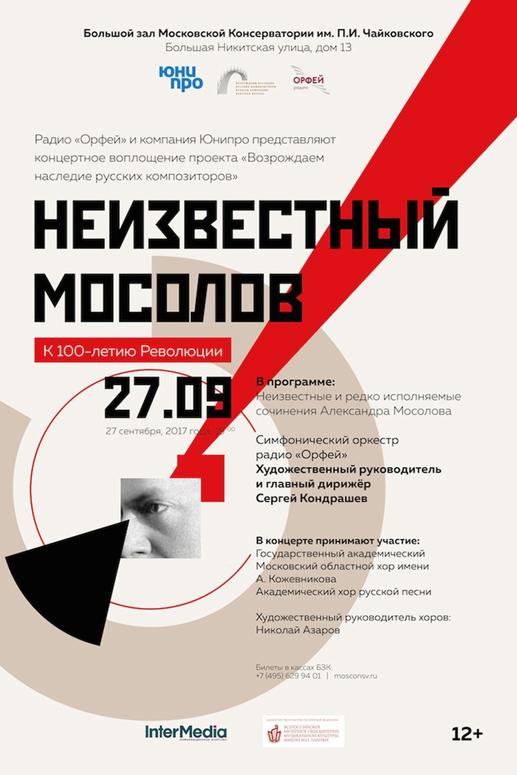 Радиостанция «Орфей» и ПАО «Юнипро» представляют новый этап мультимедийного проекта «Возрождаем наследие русских композиторов. Неизвестный Мосолов»