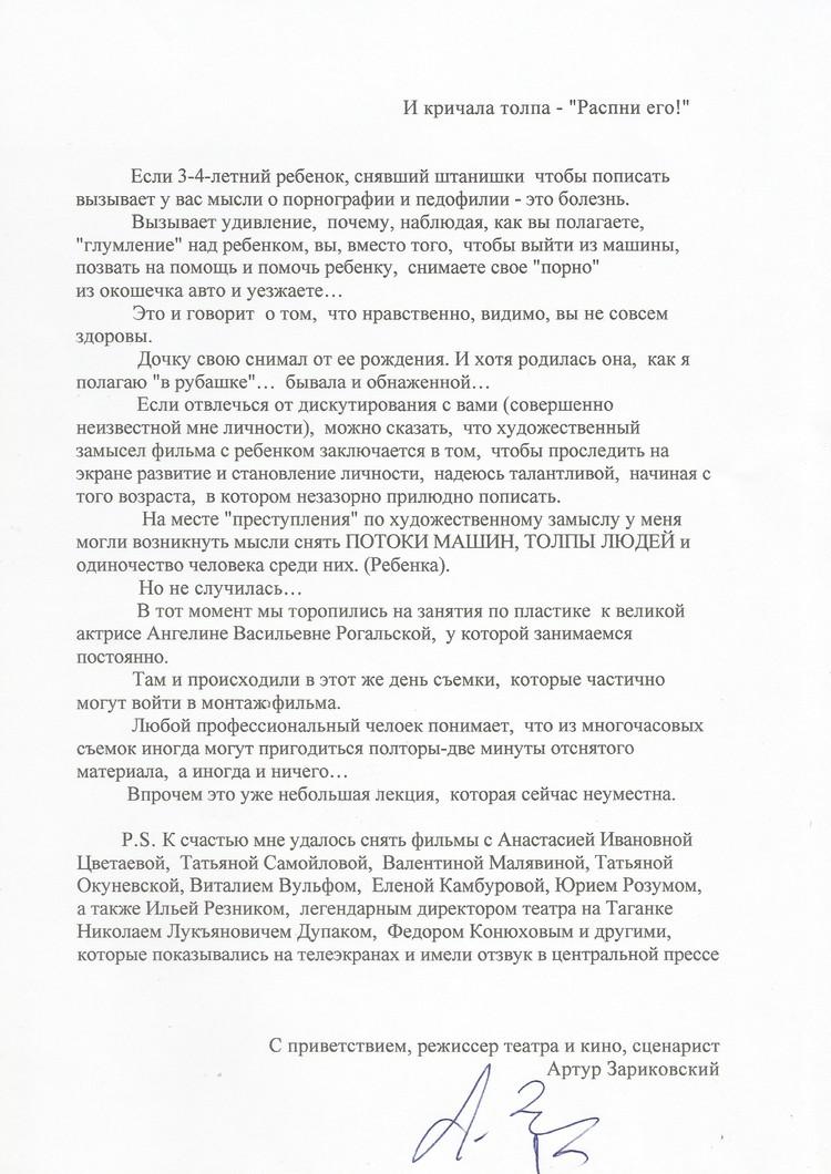Открытое письмо Артура Зариковского