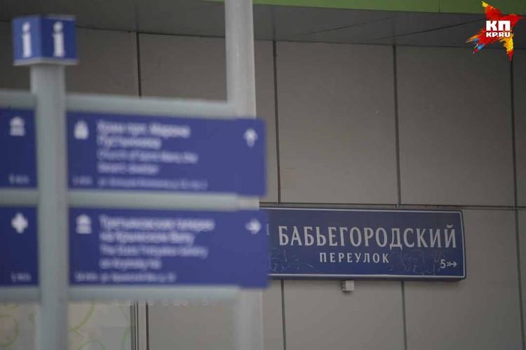 Переулок получил свое название в честь русских женщин, поступивших как настоящие мужчины