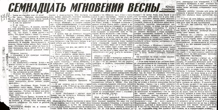В 1969 году «Комсомолка» опубликовала первые главы романа Юлиана Семенова.