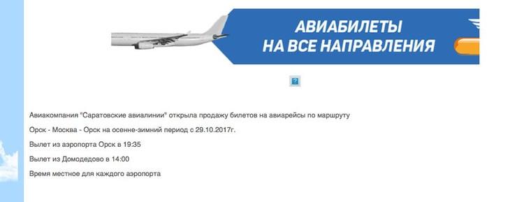 Скриншот сайта по продаже билетов