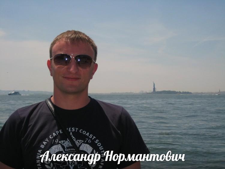 Александр Нормантович
