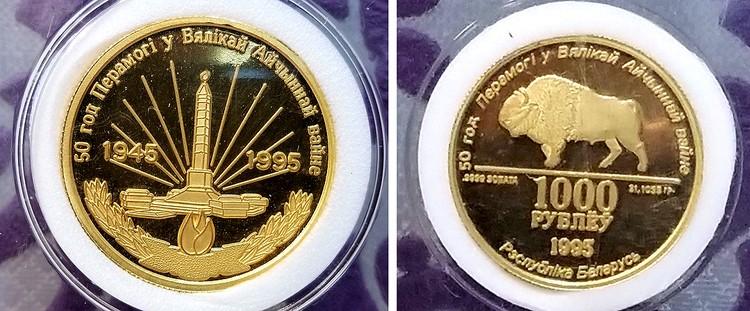 1000-рублевая золотая монета «50 год Перамогi у Вялiкай Айчыннай вайне».