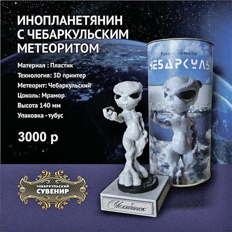 Типичный суровый челябинский сувенир: инопланетянин и кусок метеорита. Фото: avito.ru