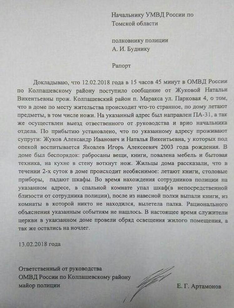 Майор полиции Артамонов подтвердил, что видел, как летают предметы