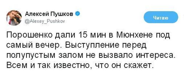 Российский сенатор прокомментировал выступление президента Украины в Мюнхене