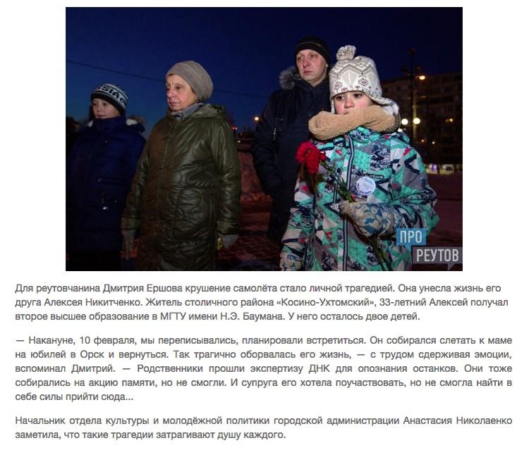Местным СМИ на акции памяти жертв катастрофы Ершов слезно рассказывал, как потерял друга.