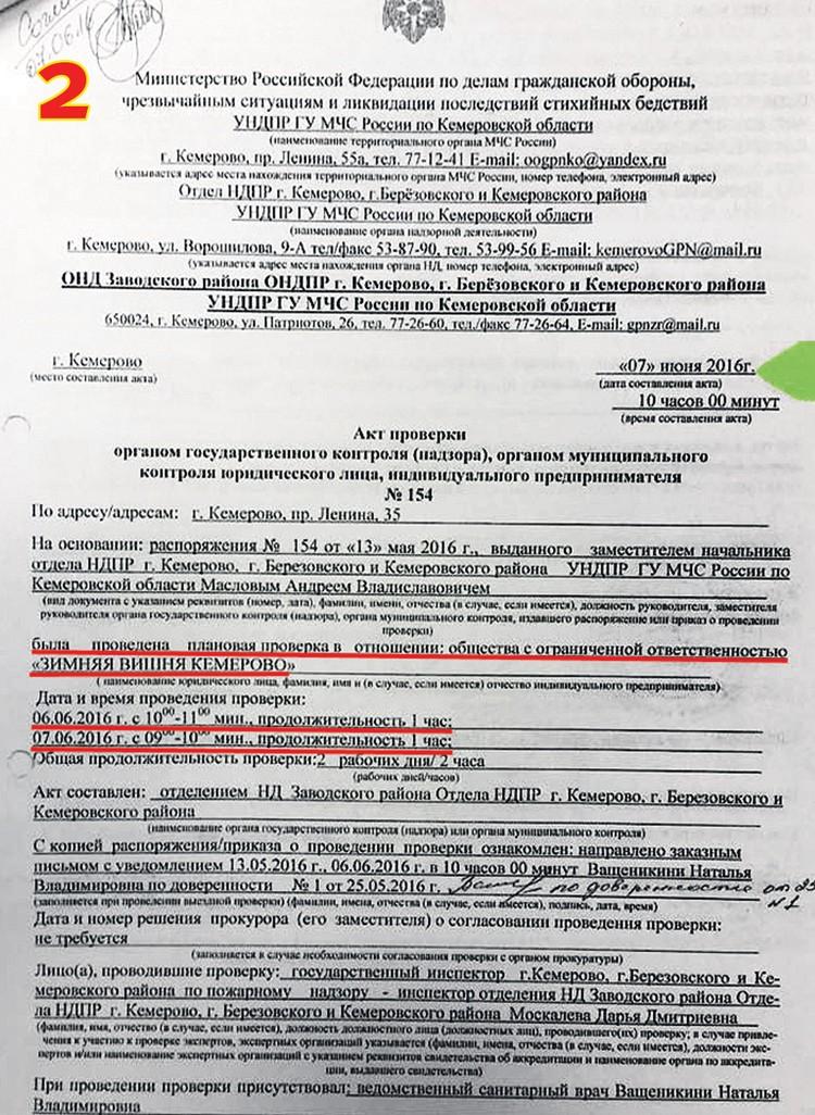А этот документ доказывает, что МЧС планировало проверить «Зимнюю вишню», но из-за сообщения Кемеровостата (на верхнем фото) вынуждено было отступить.