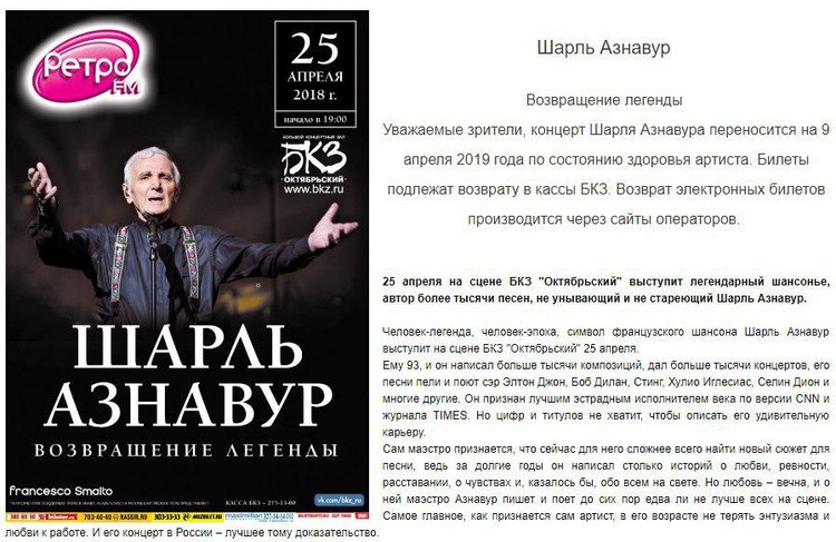 "Фото: сайт БКЗ ""Октябрьский"""