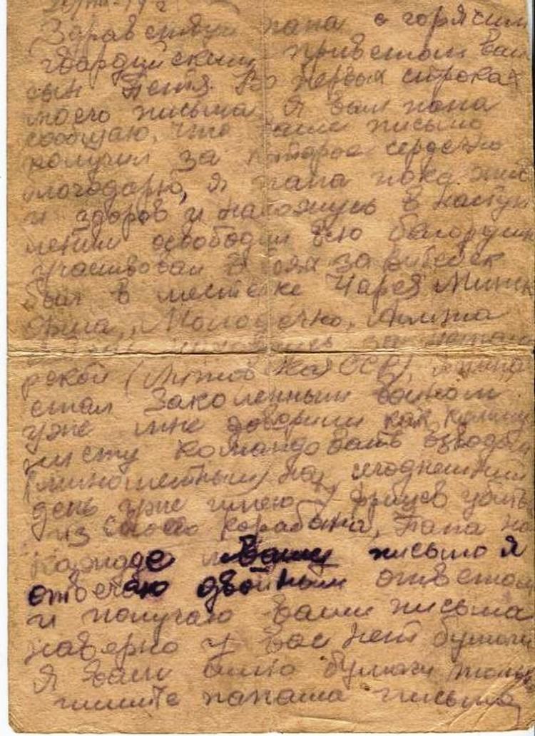 Письмо Петра Рощенко. Фото: семейный архив