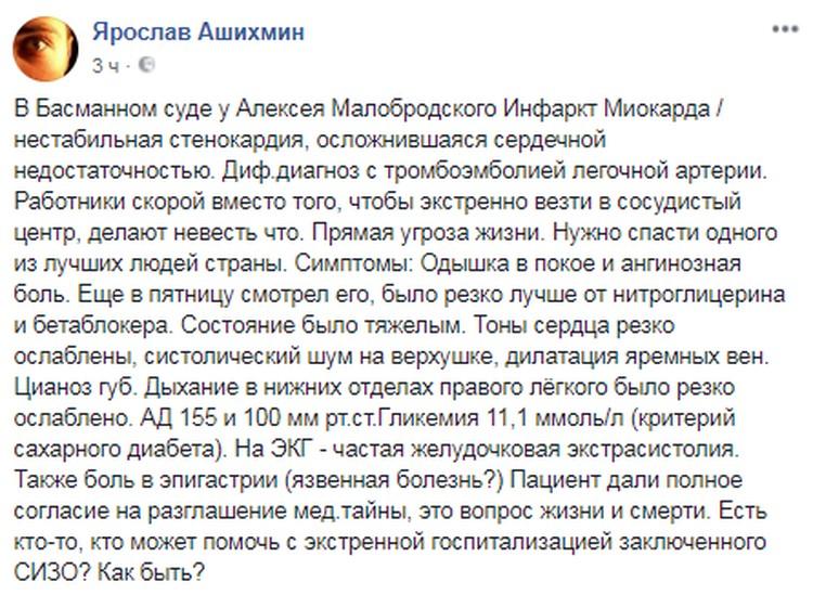 О самочувствии Малобродского рассказал его лечащий врач