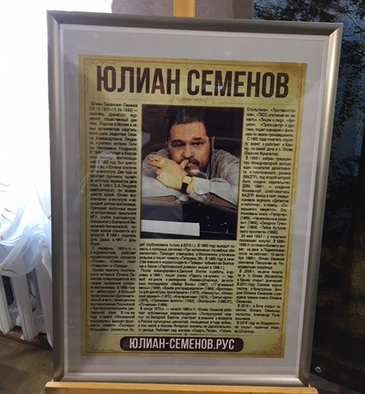 """Писатель Юлиан Семенов в юности был в Гороховце на военных сборах и потому """"поселил"""" сюда же Отто фон Штирлица."""