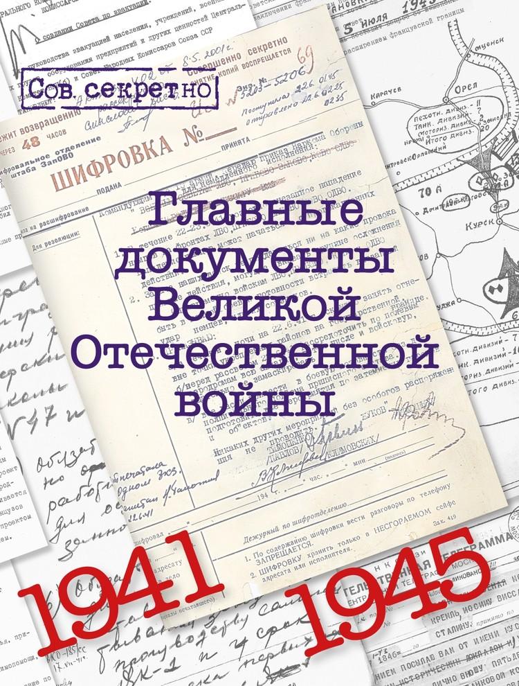 Альбом «Главные документы Великой Отечественной войны»